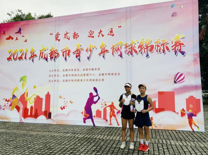 成都市青少年网球锦标赛闭幕 高新区夺得团体总冠军