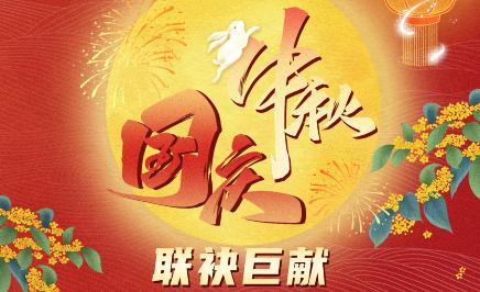 中秋加国庆 成都市广播电视台九大活动联袂巨献 精彩享不停
