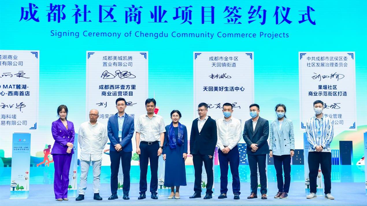 2021年成都社区商业投资机会清单重磅发布 4个项目现场签约