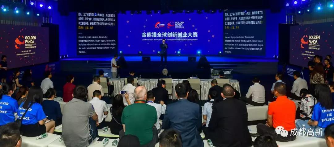 最高50万启动资金支持 2021金熊猫全球创新创业大赛开启报名
