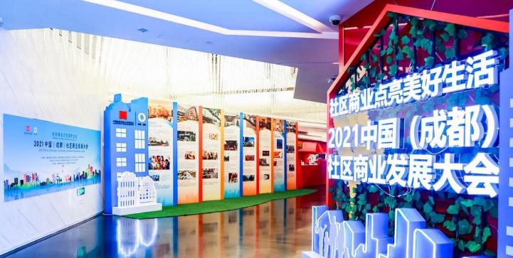 2021中国(成都)社区商业发展大会今日开幕