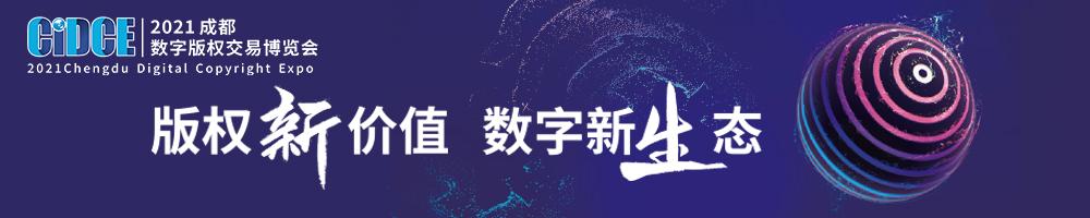 2021成都数字版权交易博览会