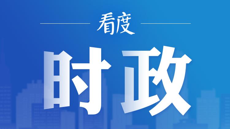 习近平以视频方式在2021中关村论坛开幕式上致辞