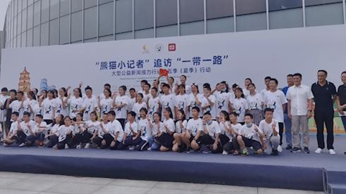 熊猫小记者追访一带一路大型公益新闻接力第五季启航