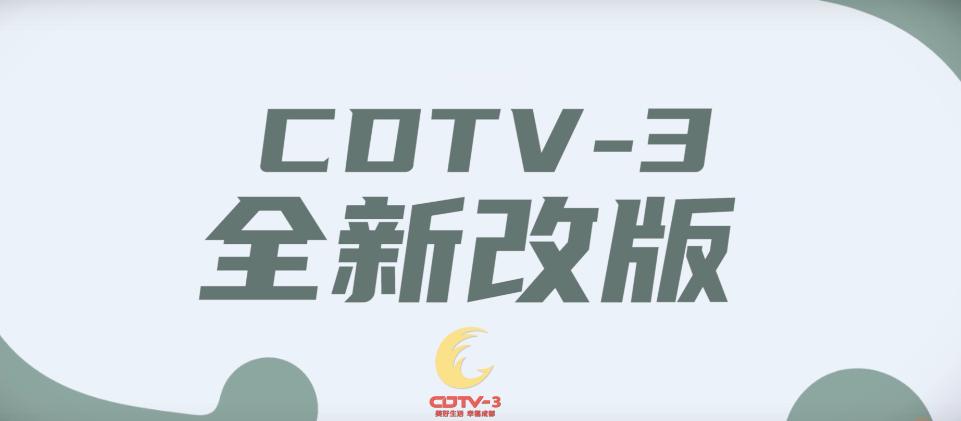 """""""美好生活 幸福成都"""" CDTV-3全新改版"""
