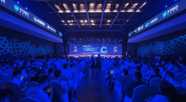 CCS2021成都网络安全大会今日开幕