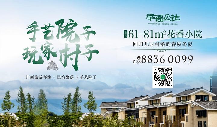 幸福公社 61-81平米花香小院 回归儿时村落的春秋夏冬