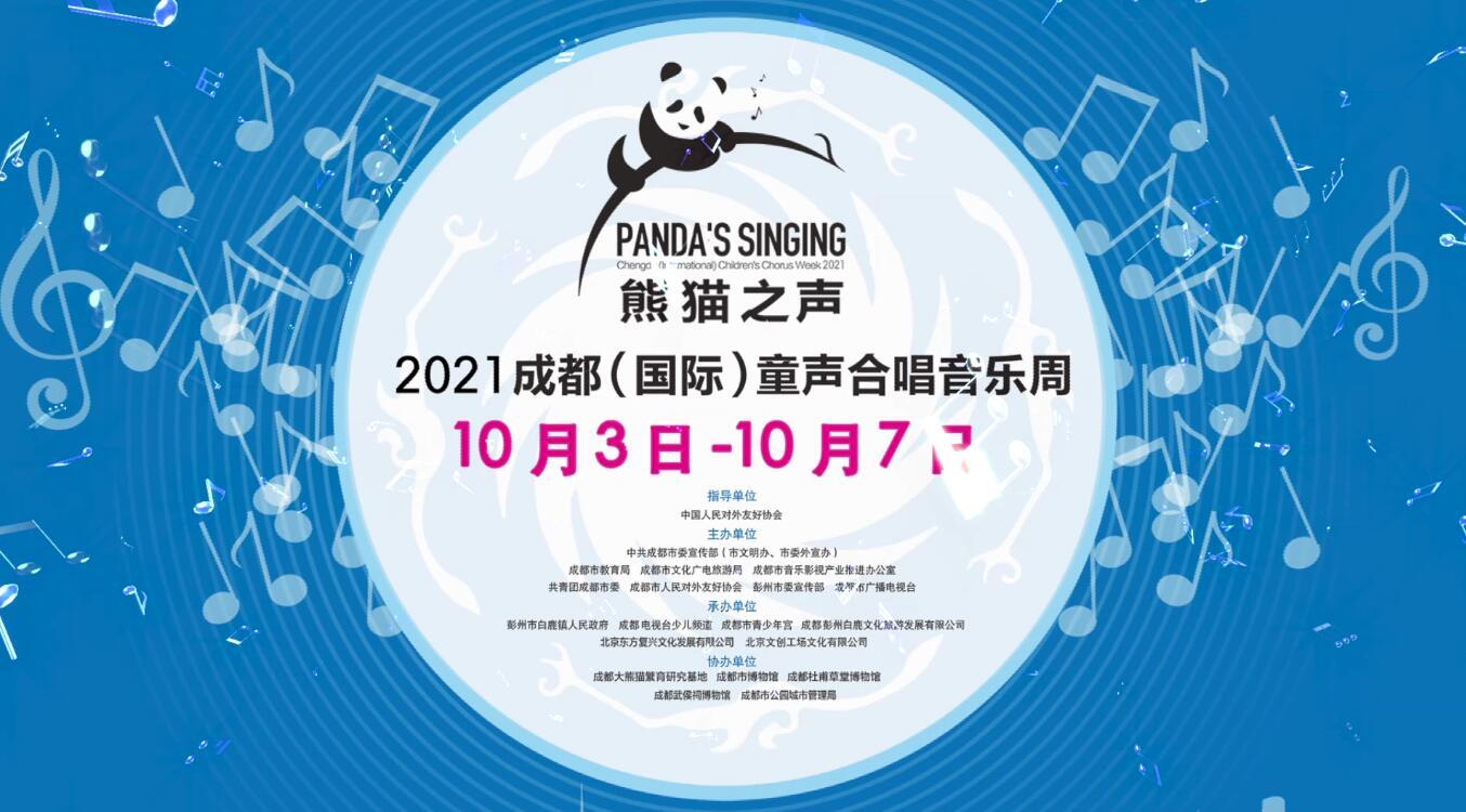 熊猫之声·2021<font color=red>成都</font>(国际)童声合唱音乐周将举行