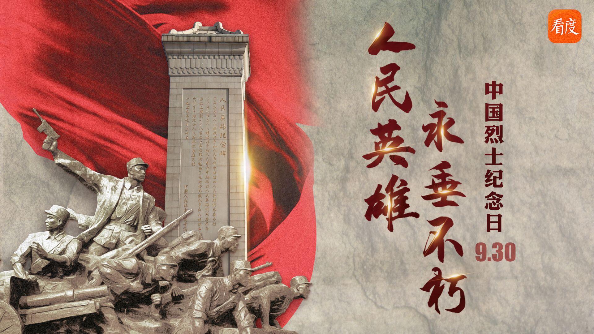 烈士纪念日向人民英雄敬献花篮仪式即将举行 习近平等党和国家领导人将出席