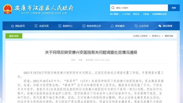 """陜西安康通報""""無病女學生被推上手術臺"""":涉事醫院停業整頓"""