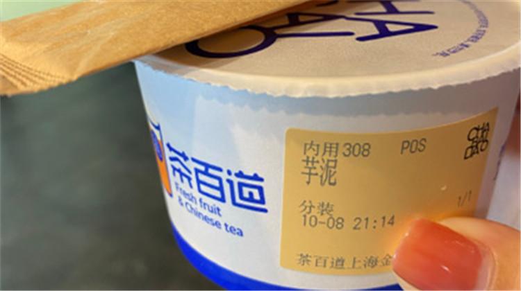 茶百道奶茶中喝出蜘蛛 賠600能買到消費者的信任嗎?