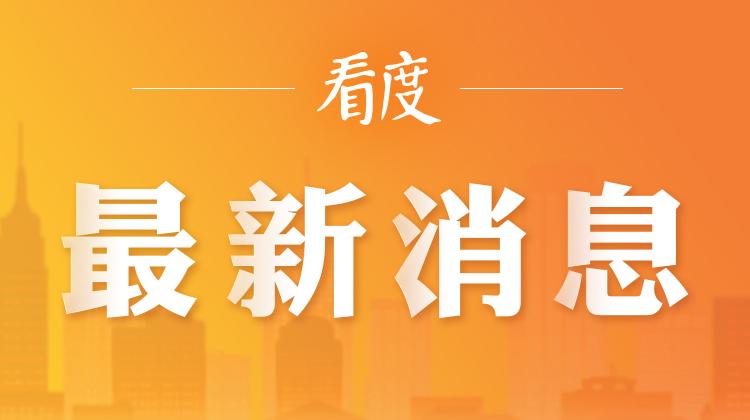 中共中央政治局召开会议,讨论拟提请十九届六中全会审议的文件